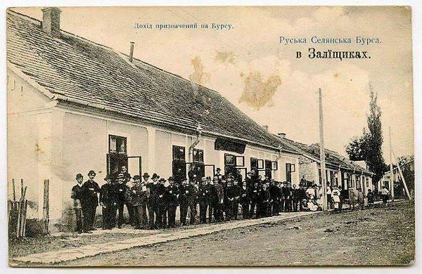 489. «Руська Селянська Бурса» в Заліщиках.