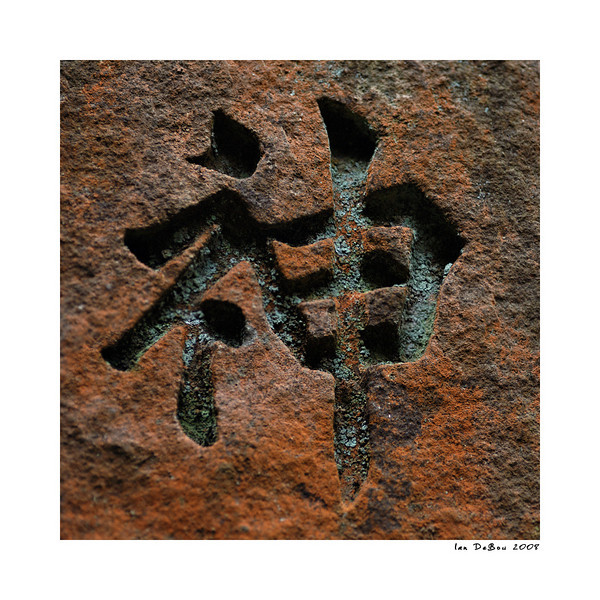 The Kanji (Chinese Character) for God