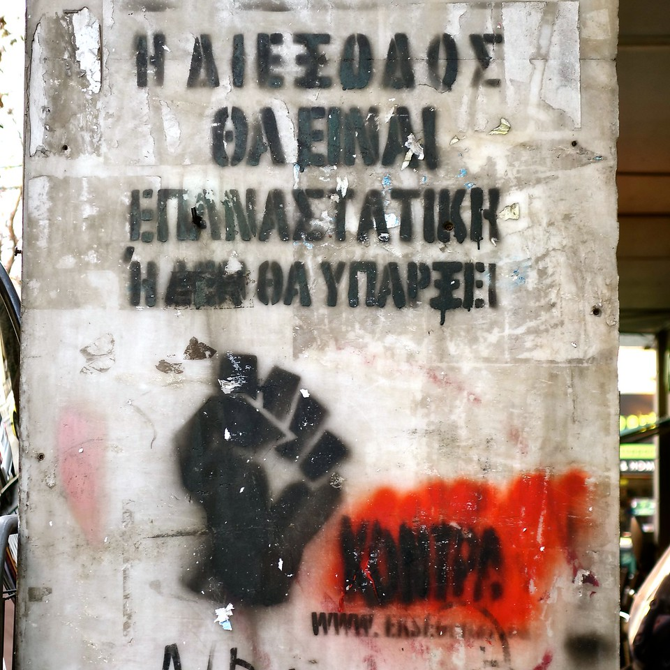 The Way Out will be Revolutionary, or will not be... Athens