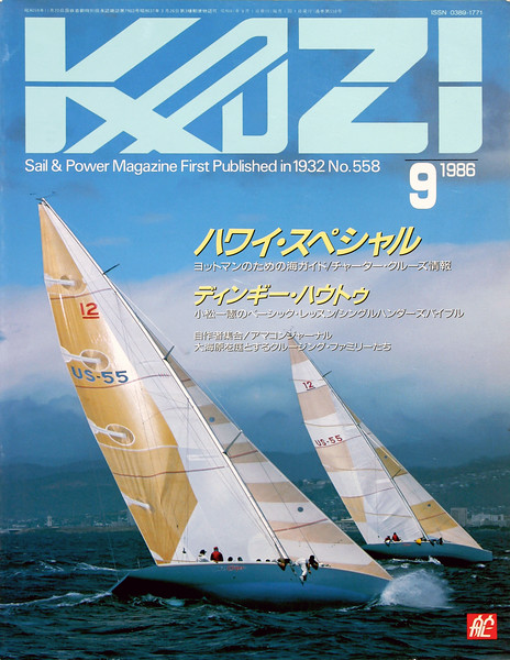 KAZI -(Japan) Sept 86