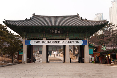 The Jinyeo Gate that marks the entrance to the temple grounds.