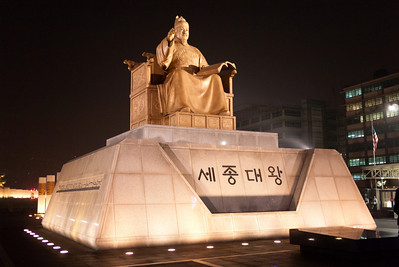 Statue of Sejong the Great at night.