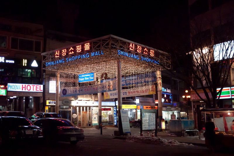The shopping plaza outside of Osan AB at night.