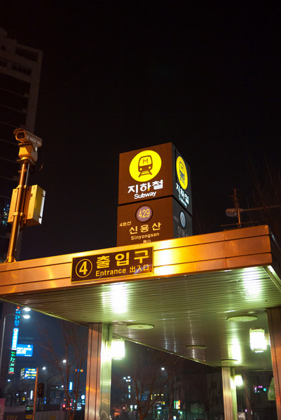 A typical subway entrance in Seoul.  This one is exit 4 for station 429 (Sinyongsan) on the 4 line.
