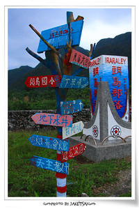 朗島部落路標