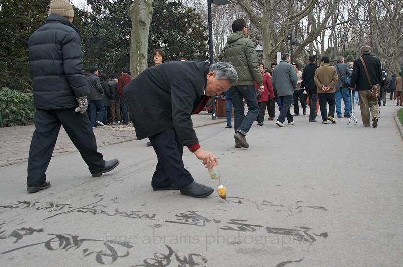 Luxun Park, Shanghai