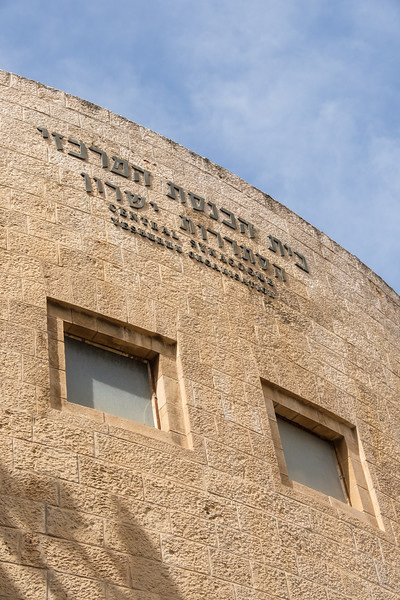 Modernist architecture in Jerusalem:  Yeshurun Synagogue (A. Friedman & M. Rubin, 1930s), Jersusalem
