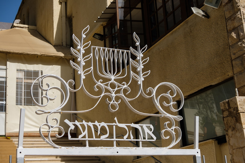 O'hel Mo'ed Synagogue (a/k/a the Great Sephardic Synagogue of Tel Aviv), Shadal St 5 (J. Berlin, 1930), in the Rothschild Blvd. district, Tel Aviv