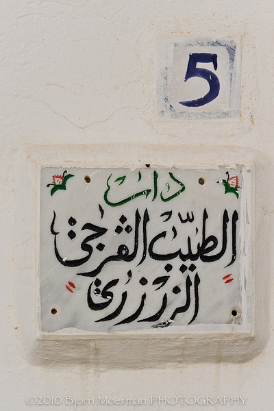 Arabic house sign at Sidi Bou Said, Tunis