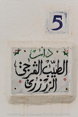 Arabic house sign at Sidi Bou Said, Tunis