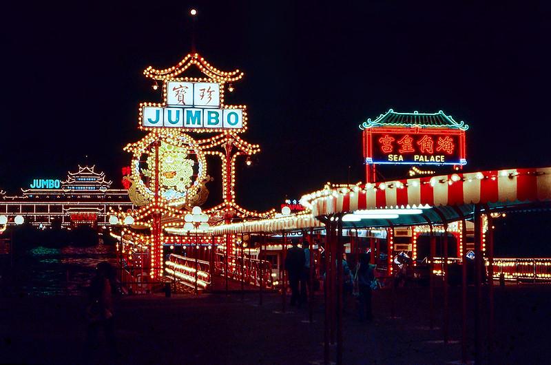 Hong Kong - 'Jumbo' - Docked boat restaurant  - 1980