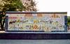 Galway - Mural created by Irish children