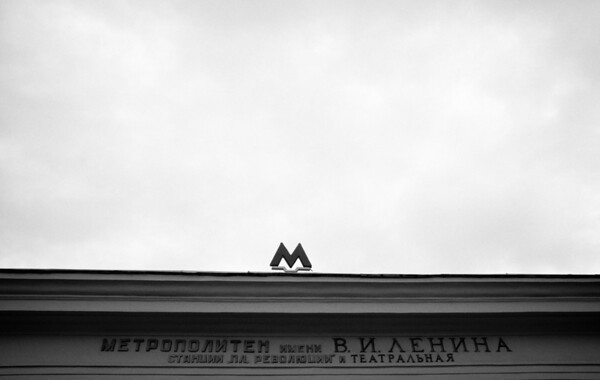 Teatralnaya Station