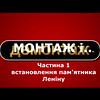 МОНТАЖ - Встановлення пам'ятника Леніну. Частина 1.