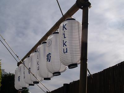 Kiku Exhibit at NYBG (new)