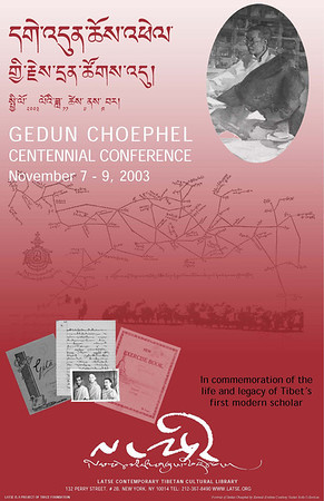 ཚོགས་འདུ་འདིའི་ཁྱབ་བསྒྲགས། The conference poster.