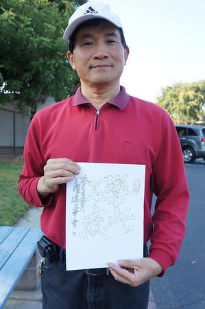 王躍進先生所贈「樂此不疲」作品 8/6/2013