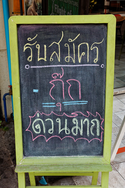 "A whimsical-looking sign outside a Chiang Mai restaurant, but with a rather urgent message: ""Chef wanted: Immediately!"""