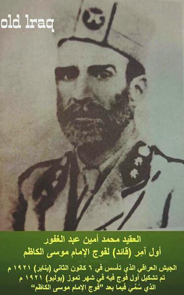 Grandfather Amin