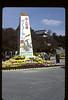 Japan 1987 1 13