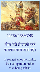 LIFE's LESSONS  मौका मिले तो सारथी बनने का प्रयास करना स्वार्थी नहीं।  If you get an opportunity, be a companion rather than being selfish.  #gyan #knowledge #truth #wisdom #quote