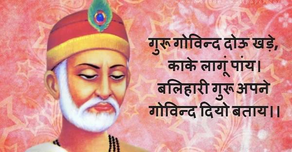 कबीर दास : वह कवि जो धर्म, जाती और भाषा से परे था, वह शिष्य जो गुरु का मान करना सिखा गया! [Kabir Das: The poet who was beyond religion, caste and language, the disciple who taught to obey the Guru!]  #Saint #Kabir #gyan #knowledge #truth #wisdom #quote