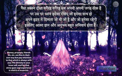 Money, property, friends etc. etc. are fine in their own way but pay attention to that which is always with you. The divinity in your inner self, and for that atma-gyan and experience is vital & so essential.  #gyan #spiritual #knowledge #truth #wisdom #quote #SNtial_Gyan  पैसा मकान दोस्त वगैरह वगैरह सब अपनी अपनी जगह ठीक है  पर उस पर ध्यान हमेशा रखिए जो हमेशा साथ हो  अपने ह्रदय में दिव्यता जो थी जो है और जो हमेशा रहेगी  इसलिए आत्मा ज्ञान और अनुभव बहुत अनिवार्य होता है।