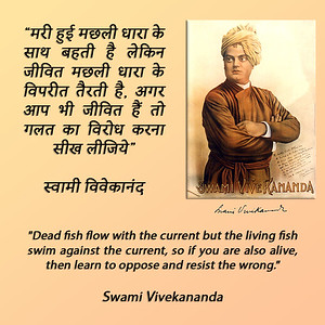 """""""Dead fish flow with the current but the living fish swim against the current, so if you are also alive, then learn to oppose and resist the wrong.""""  #  Swami #Vivekananda  """"मरी हुई मछली धारा के साथ बहती है लेकिन जीवित मछली धारा के विपरीत तैरती है, अगर आप भी जीवित हैं तो गलत का विरोध करना सीख लीजिये"""" #  स्वामी #विवेकानंद  #gyan #spiritual #spirituality #knowledge #truth #wisdom #quote #quotes #quoteoftheday #quotestoliveby #WiseWords #DailyQuote"""