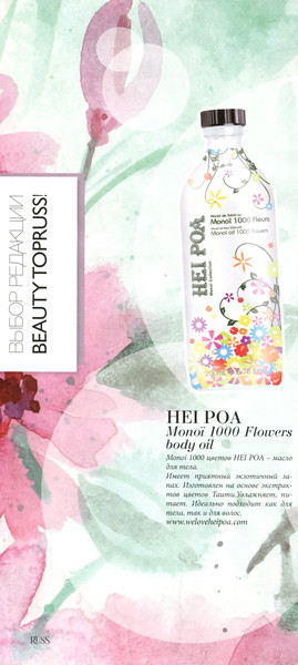 EI POA Monoï Collection1000 Flowers body oil 2016 Russia (advertorial Top Russ)