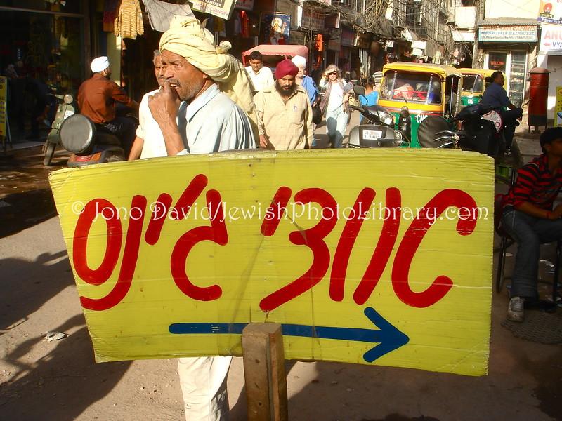 Streets around Chabad House  Delhi, INDIA