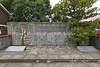 ZA 10656  Holocaust memorial, East London Hebrew Congregation  East London, South Africa