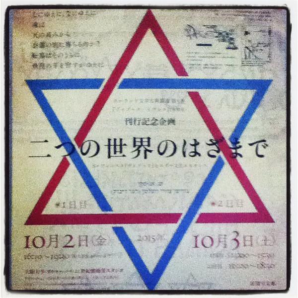 Event poster, Osaka Universtiy  Minoh, Japan