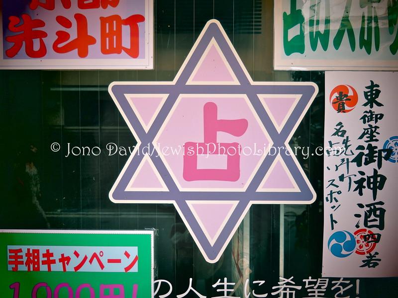 Fortune teller shop, Kyoto, JP, July 20, 2014