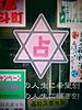 Fortune teller shop (2), Kyoto, JP, July 20, 2014