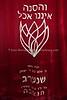Ohr Yisrael Yeshiva College  JOHANNESBURG, South Africa