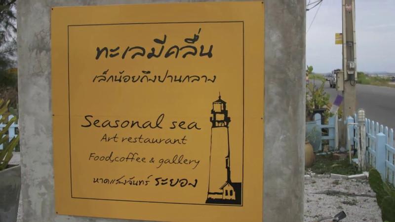 2012 GV Rayong, Thailand Large Movie