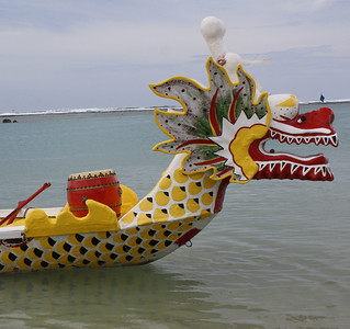Yellow Boat's Drum and Dragon Head