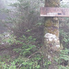 Sign for Roan High Knob shelter.  It was too cold to make the 0.1 trip to see it.