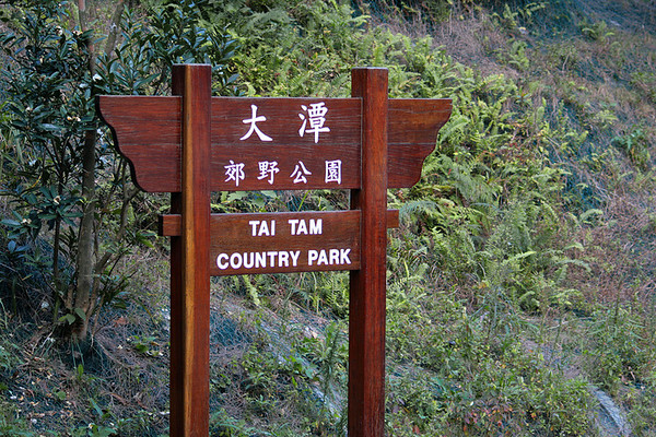 Tai Tam Country Park