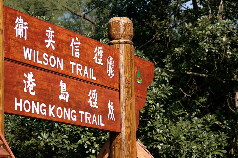 Intersection of Wilson Trail and Hong Kong Trail Tai Tam Country Park