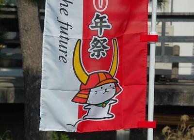 Hikone Castle mascot