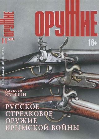 Weapons Nov 2013