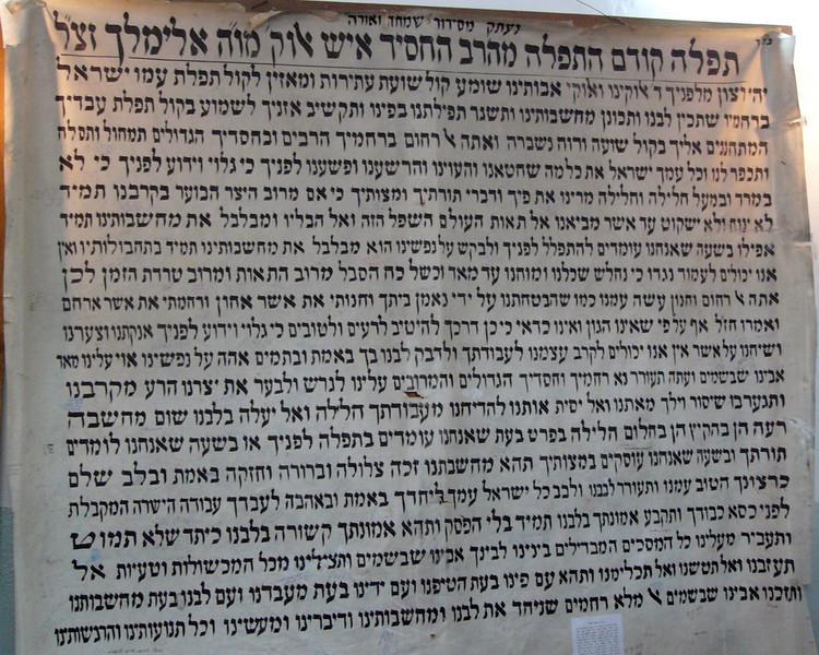 Elimelech_prayer