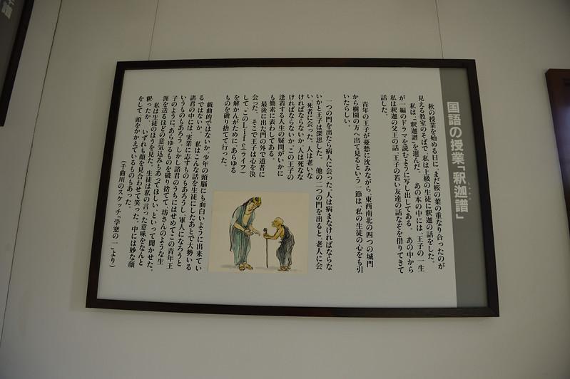 Descriptions of Japanese class