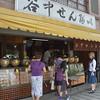 Osen-bei (rice cracker) shop
