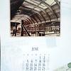 P&P Calendar 1989 007