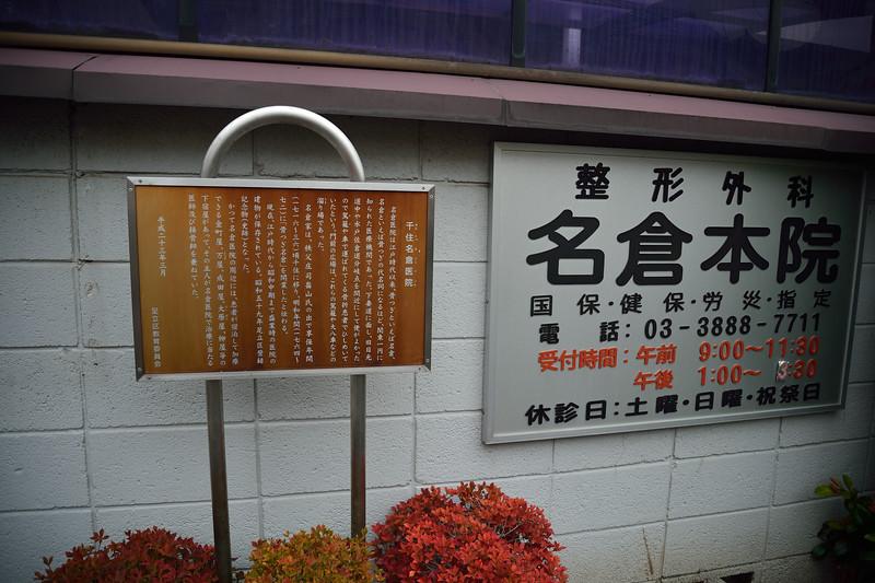 200数十年前からの名倉医院