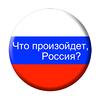 RUSSLAND---HVA-SKJER
