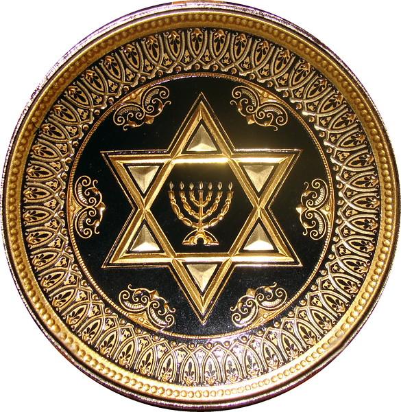 Miniature Star of David Plate