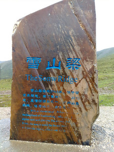 20090826_1057_833 The Snow Ridge (mis-spelt on this marker). Highpoint (3960 metres) on the road to HuangLong.